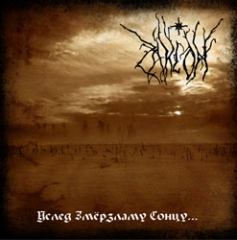 Zaklon - Услед змёрзламу сонцу... (CD)